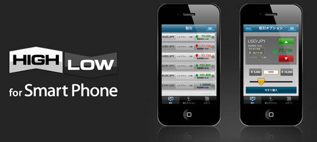 ハイローオーストラリア スマートフォン