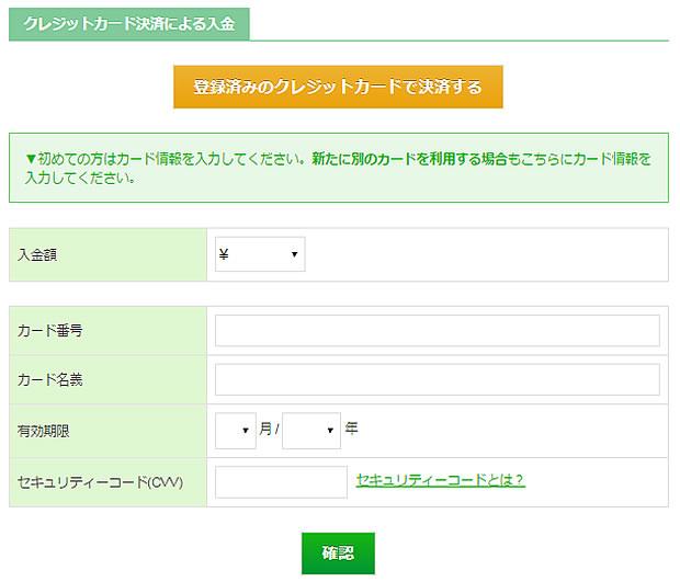 NO1Option クレジットカード情報 登録
