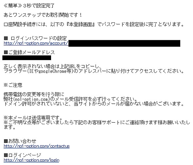 NO1Option 仮登録 メール