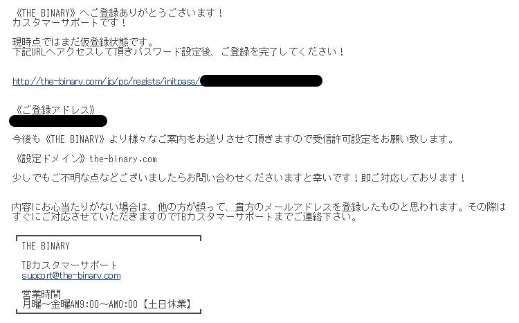 ザバイナリーの仮登録通知メール