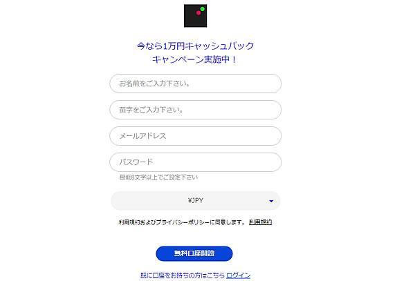 ザオプションの登録画像2