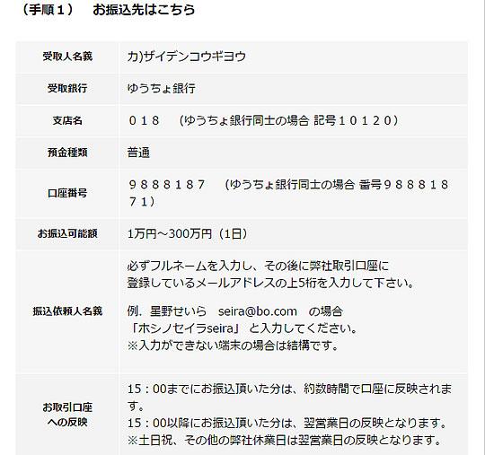 ファイブスターズ銀行送金1