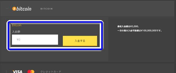 ビットコイン入金2
