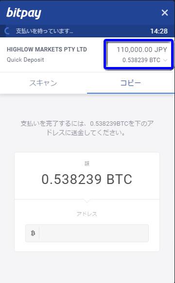 ビットコイン入金3