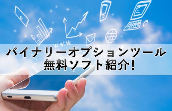 バイナリーオプションツールの無料ソフトを紹介!